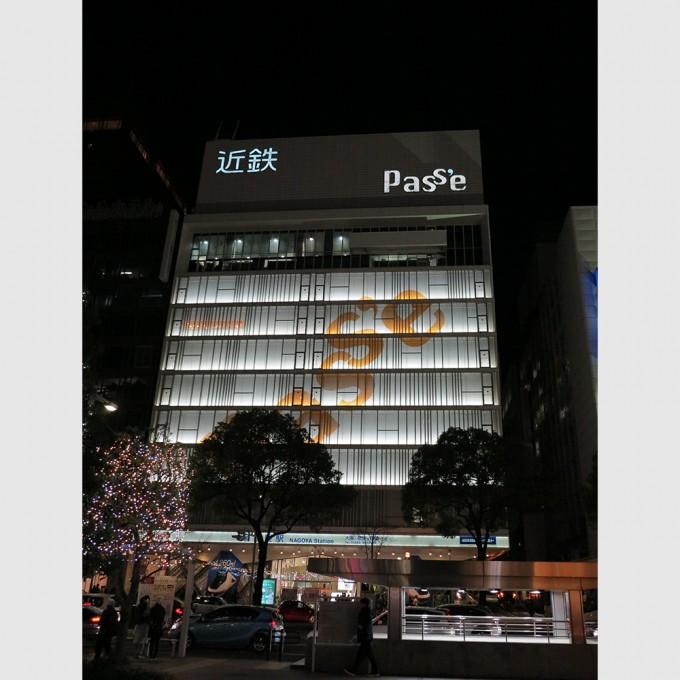 nagoya-kintetsu-building01