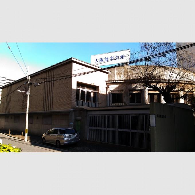 大阪能楽会館 | 竹腰健造