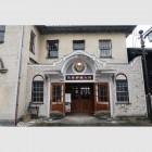 旧八幡郵便局 | ウィリアム・メレル・ヴォーリズ