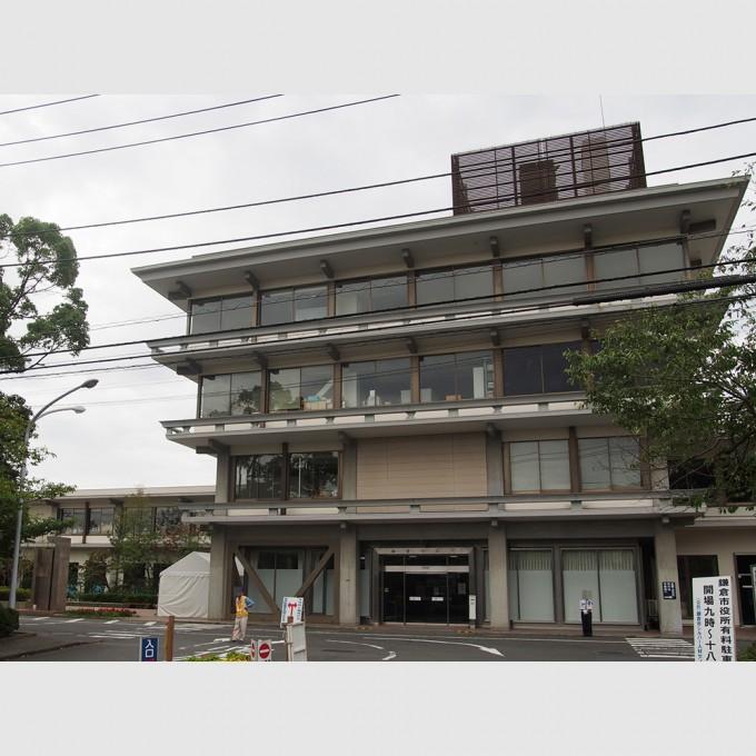 鎌倉市庁舎   久米建築事務所