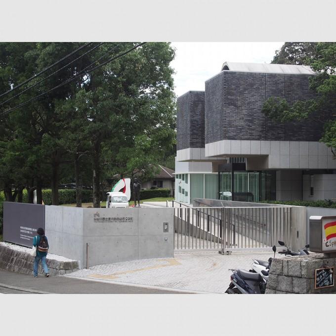神奈川県立近代美術館 鎌倉別館   大高正人