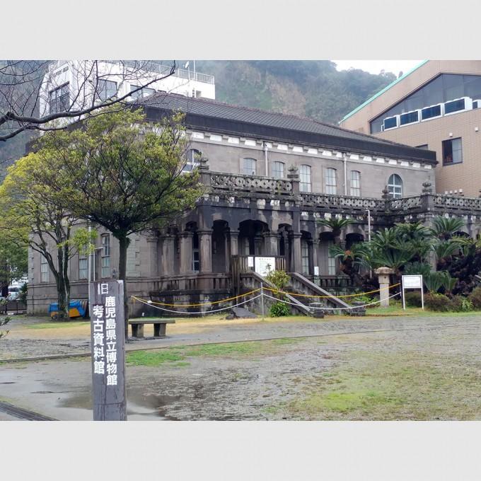 旧鹿児島県立博物館考古資料館